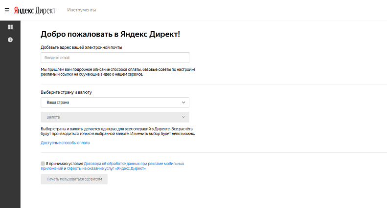Filling in lines when registering with Yandex.Straight